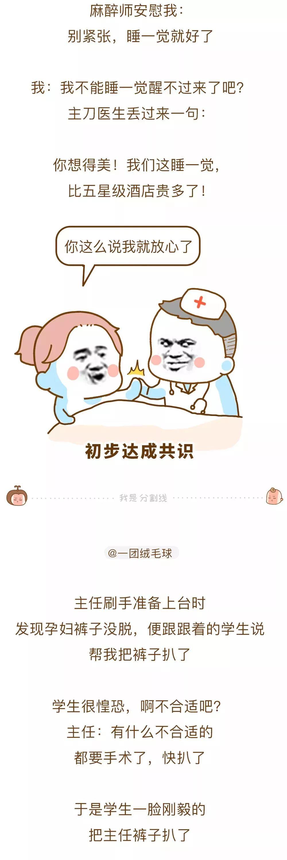 听妇产医生讲段子,把胎盘都笑出来了,哈哈哈哈哈哈哈!