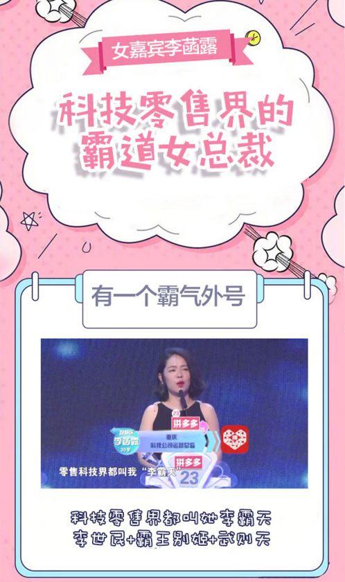 《非诚勿扰》女嘉宾说她的公司在香港上市了,真相却是……