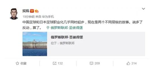 """央视知名解说贺炜也评价了日本队在本届世界杯的表现:""""中国足球和日本足球职业化几乎同时起步,现在是两个不同层级的故事。说多了反动,算了。"""""""