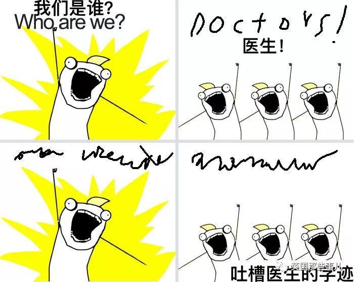 来自医生的暗黑幽默感……搞笑得让人瑟瑟发抖...
