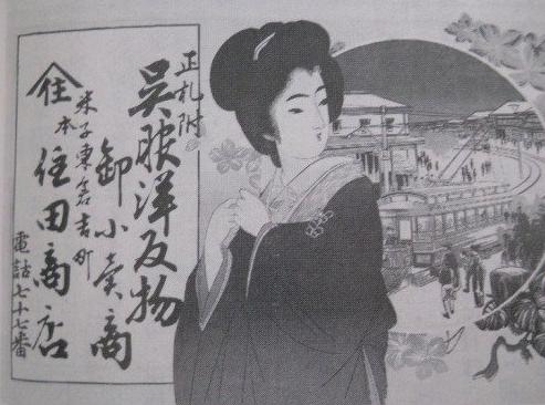 明治43年住田吴服店广告纸面。(图片来源:维基百科)