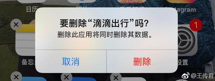 *演员王传君在微博掀起#卸载滴滴#行动