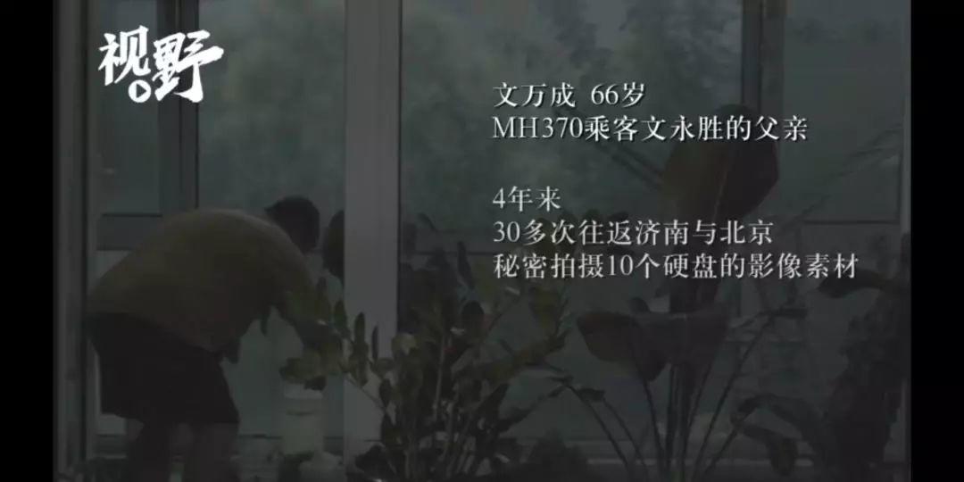 马航调查组宣布解散:下辈子,无论爱与不爱,都不会再见了