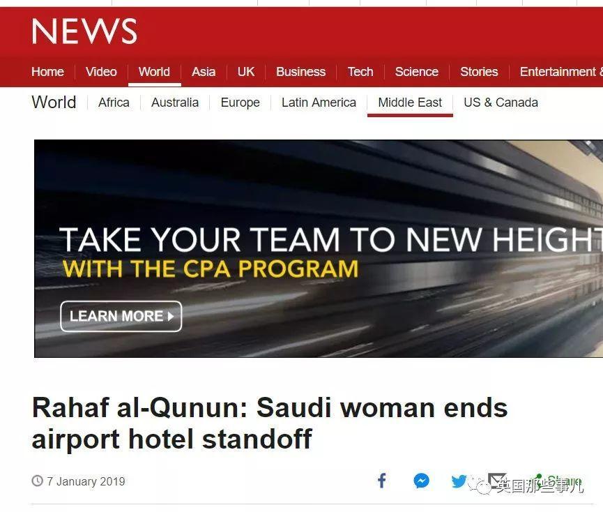 如果我回去,家人会杀了我…最近一个出逃的沙特少女震惊了全世界