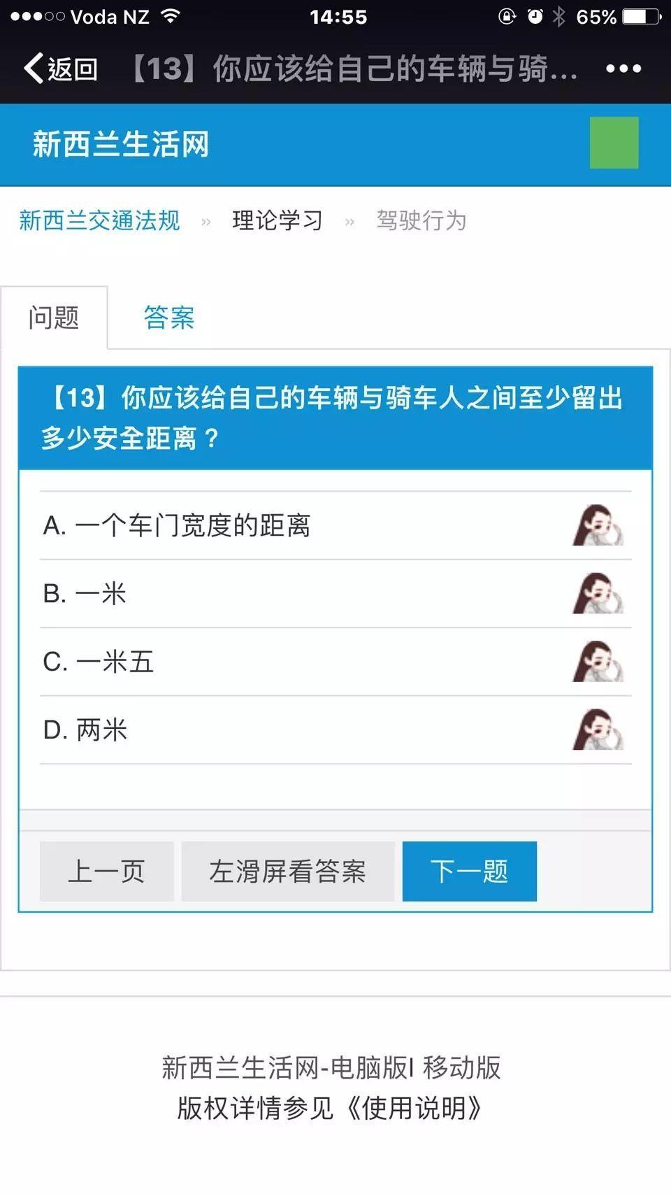 史上第一本!新西兰生活网推出新西兰中文交规全本!
