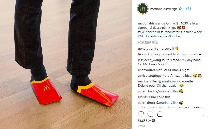 麦当劳爆锤巴黎世家:2019刚过俩月,你们就想角逐年度沙雕单品?