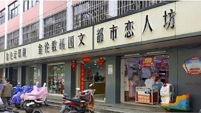 丑的整齐划一!中国统一式店铺招牌让人哭笑不得:我们可是千年前就已领先世界!