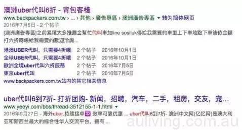 """华人微信上买折扣机票,竟被列入""""禁飞""""名单还被罚巨款!"""