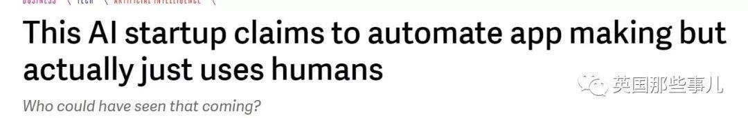 各种牛掰的AI公司的产品,后面居然都是活人扮的.... ?!