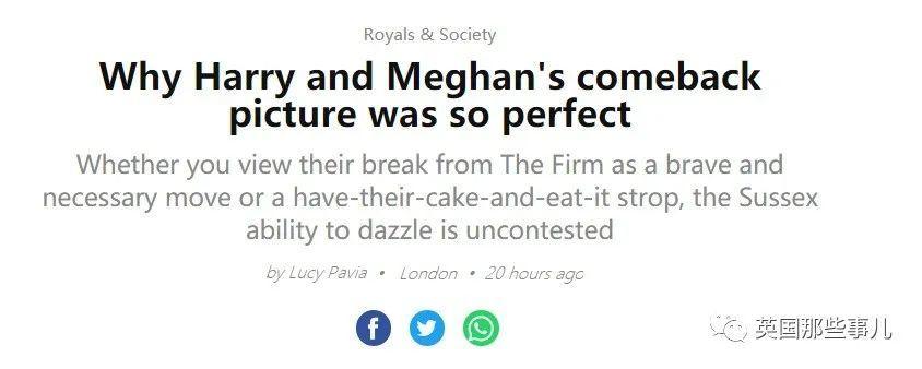 哈里梅根退出王室后首次公开露面,英媒吹出彩虹屁... 网友:!!!!