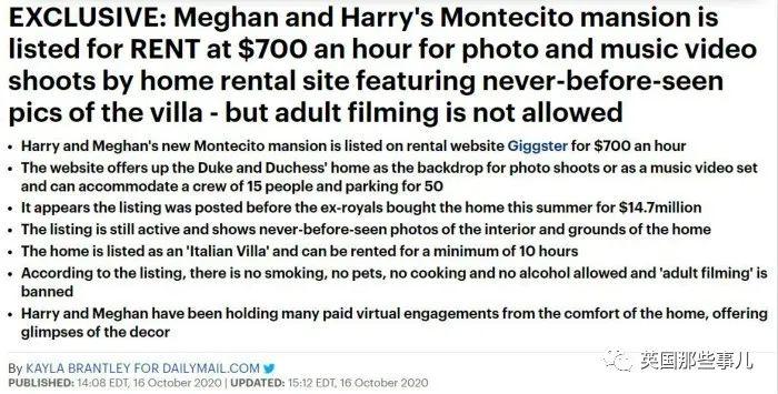 哈里梅根出租自家1亿豪宅赚外快,一小时700刀就能进去拍照拍视频。来,拼吗?!