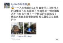 """悉尼市中心公寓有人跳楼!""""几百人目睹了一个人跳楼自杀全过程"""""""