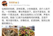 陈晓卿连发四条微博夸赞,我倒要看看这城市到底有多好吃!